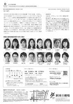 新国立劇場演劇研修所「るつぼ」