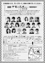 伊賀の花嫁 その三「ズルい女」編