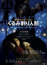 赤坂Sacasバージョン『くるみ割り人形』