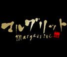マルグリット