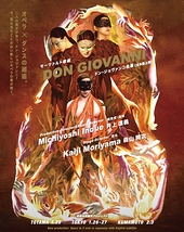 モーツァルト歌劇 ドン・ジョヴァンニ全幕(日本語上演)