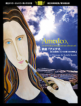 歌劇「アメデオ、或いは芸術についての幾つかの考察」