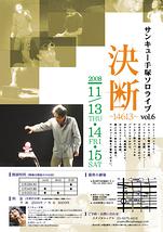 サンキュー手塚ソロライブVol.6 決断~14613~