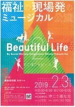 Beautiful Life 2