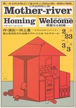 『Mother-river Homing』『Mother-river Welcome~華麗なる結婚~』