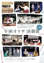 平田オリザ・演劇展vol.6