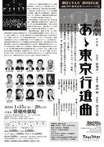 素劇 あゝ東京行進曲