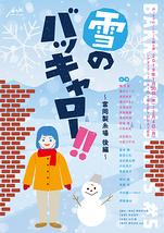 雪のバッキャロー!!~富岡製糸場編後編~
