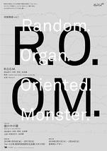 『R.O.O.M.』/『鏡の中の鏡』