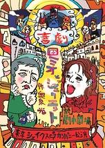 鏡の向こうのシェイクスピア・シリーズ「無限遠点」改題 『喜劇♥ロミオとジュリエット』