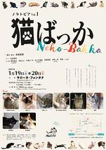 Vol.1『猫ばっか』