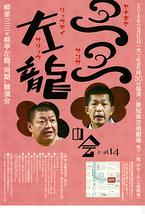 三三と左龍の会 vol.14