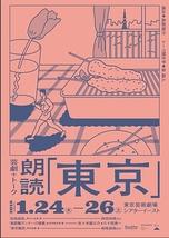 朗読「東京」第六回