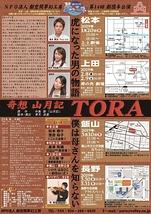 奇想山月記 TORA