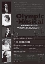 Olympic the Musical~オリンピック・ザ・ミュージカル~