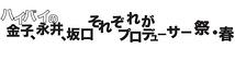 ハイバイの金子、永井、坂口、それぞれがプロデューサー祭・春 【当日券あります!】
