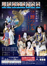 三月花形歌舞伎『鯉つかみ』