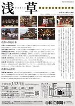 浅草-祭礼行事と浅草寺の声明-