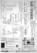 組踊と琉球舞踊