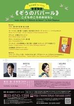 [東京春祭] 東京春祭 for Kids 音楽物語「ぞうのババール」