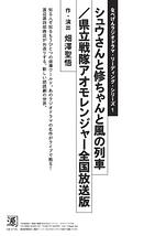 シュウさんと修ちゃんと風の列車/県立戦隊アオモレンジャー全国放送版