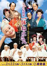 水谷千重子50周年記念公演【9月 福岡公演中止】