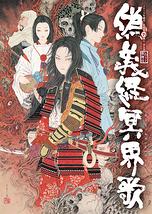 いのうえ歌舞伎『偽義経冥界歌』