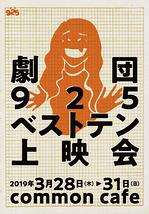 劇団925ベストテン上映会