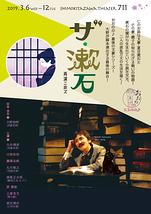 『ザ・漱石 再演ニ非ズ』
