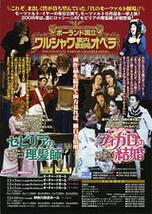 ポーランド国立ワルシャワ室内歌劇場オペラ『魔笛 Die Zauberflote』