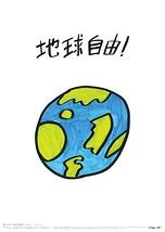 Aokidダンス公演 『地球自由!』