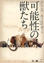 『可能性の獣たち2019』