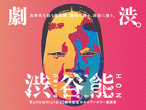 「渋谷能」