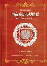 東京魔法少女図鑑