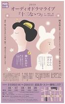 オーディオドラマライブ2019『十三なゝつ』