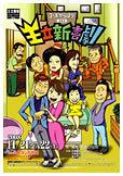 王立劇場Vol.6『王立新喜劇〜コーポからほり303〜』