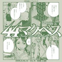 44マクベス 【トークゲスト決定!!】