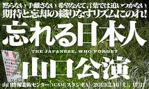 忘れる日本人