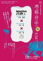 ウォーキング・スタッフ プロデュース アクターズエディション vol.1「虎は狐と井の中に(仮)」