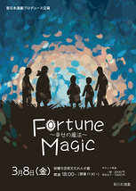 Fortune Magic