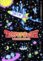2099年宇宙の足袋~10月10日午後3じごろ~