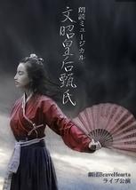 朗読ミュージカル「文昭皇后甄氏」