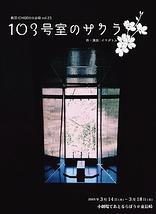 103号室のサクラ(再演)