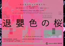 Tab.5 退嬰色の桜 - Borderless is born from pillar of wife.