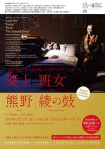 三島由紀夫「近代能楽集」より4作まとめて上演!『葵上』『班女』『熊野』『綾の鼓』