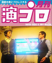 上田ダイゴと二朗松田の『演プロ11』