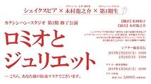 カクシンハン・スタジオ 第1期 修了公演『ロミオとジュリエット』