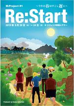 Re:Start~今年の春はすこし遅い~