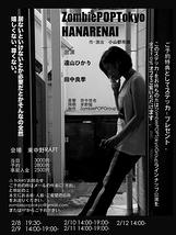 【公演延期】HANARENAI
