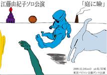江藤由紀子 ソロダンス